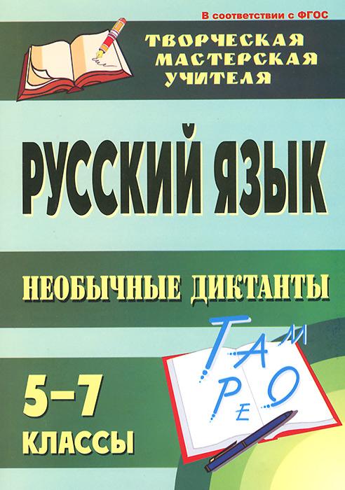 9785705749492 - Русский язык. 5-7 классы. Необычные диктанты - Книга