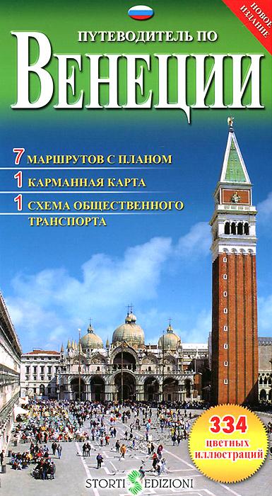 Фото Путеводитель по Венеции (+ карта) тарифный план