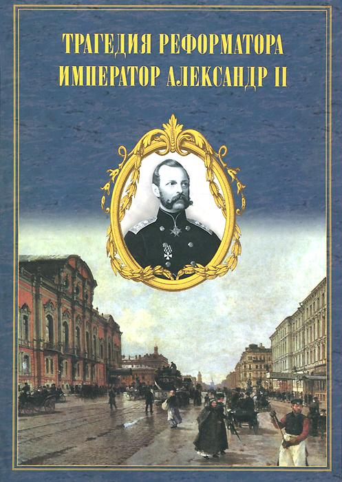 Трагедия реформатора. Александр II в воспоминаниях современников книга как накормить мужа