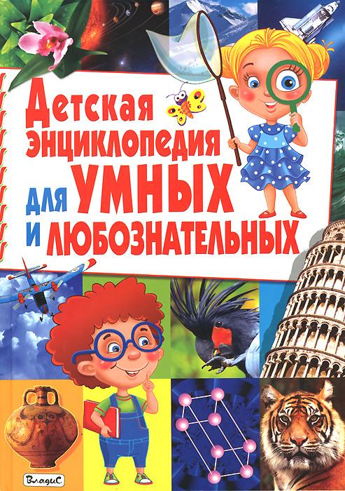 Детская энциклопедия для умных и любознательных синицкий геннадий полтина сборник стихов