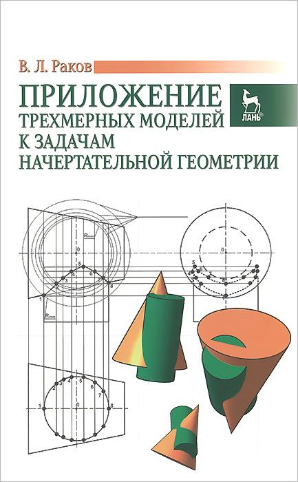 Приложение трехмерных моделей к задачам начертательной геометрии. Учебное пособие