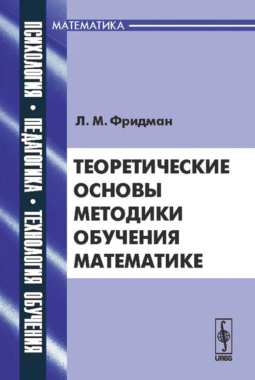 Теоретические основы методики обучения математике. Учебное пособие