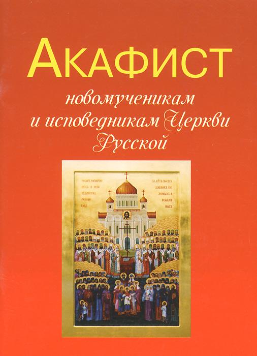 все цены на Акафист новомученикам и исповедникам Церкви Русской