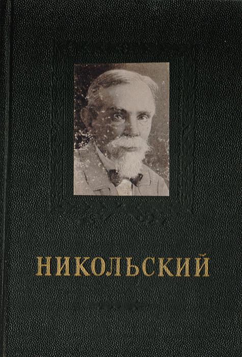 П. В. Никольский в п иванов о в васильева основы экологии