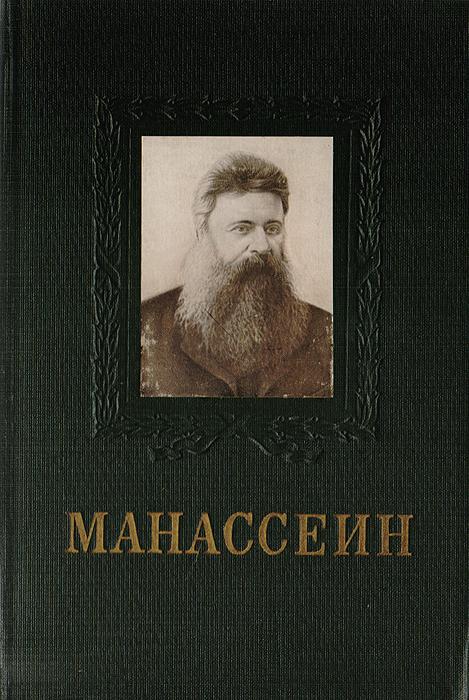 В. А. Манассеин