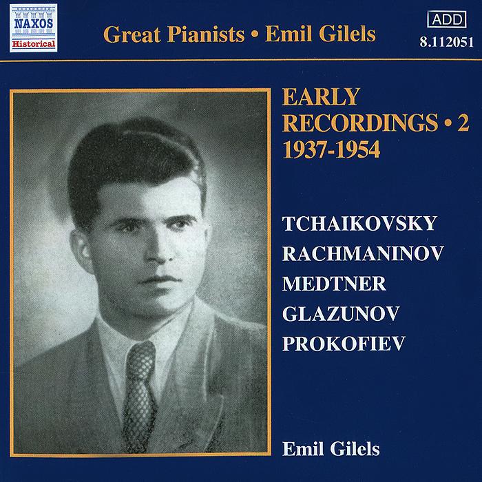 Эмиль Гилельс,Peter Nagy,Эльдар Небольсин Emil Gilels. Early Recordings, Vol. 2 (1937-1954) эмиль гилельс людвиг ван бетховен фортепианные сонаты эмиль гилельс диск 5
