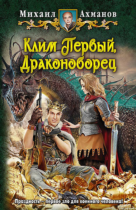 Zakazat.ru: Клим Первый, Драконоборец. Михаил Ахманов