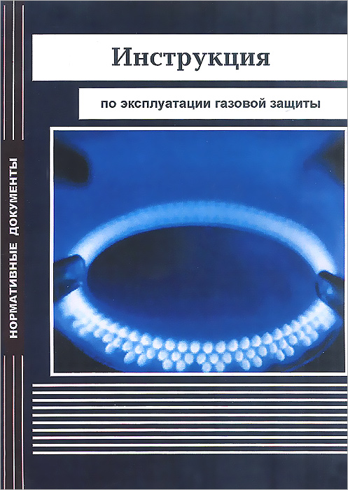 Инструкция по эксплуатации газовой защиты. РД 153-34.0-35.518-2001 инструкция по эксплуатации фольксваген пассат b5