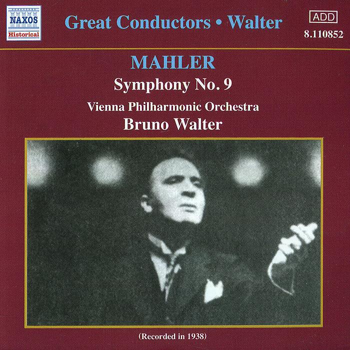 Бруно Вальтер,Vienna Philharmonic Orchestra Bruno Walter. Mahler. Symphony No. 9 вальтер гизекинг walter gieseking conplete piano music 6 cd