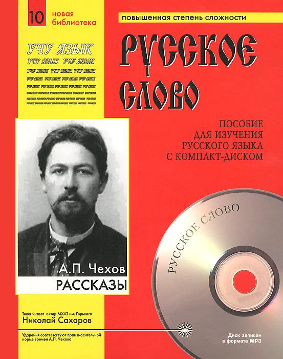 А. П. Чехов А. П. Чехов. Рассказы (+ CD) cd диск guano apes offline 1 cd