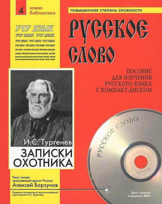 Zakazat.ru Записки охотника (+ CD). И. С. Тургенев