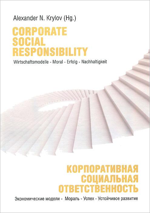 Корпоративная социальная ответственность / Corporate Social Responsibility corporate social responsibility