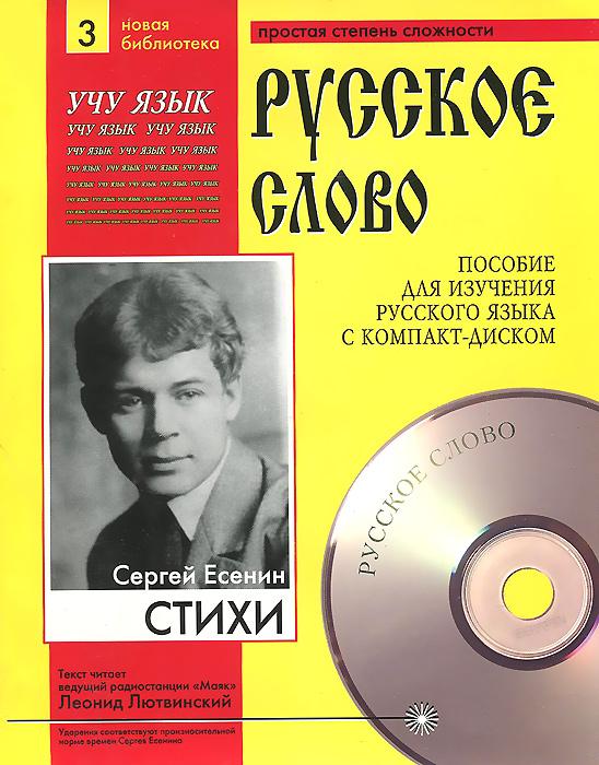 Сергей Есенин Сергей Есенин. Стихи (+ CD) цена