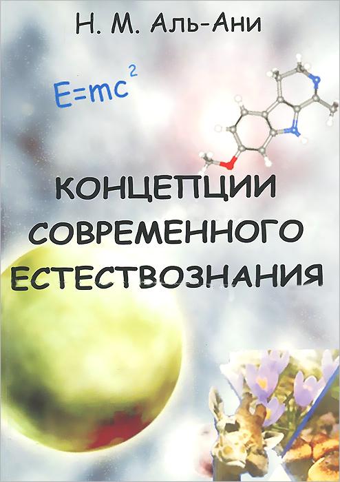 Концепции современного естествознания. Учебник. Н. М. Аль-Ани