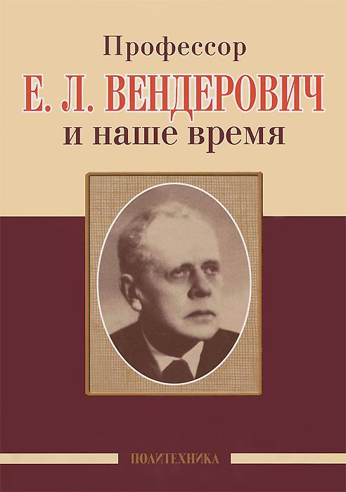 Профессор Е. Л. Вендерович и наше время. 130 лет со дня рождения co e