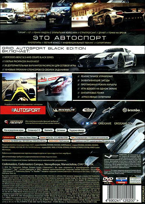 Grid Autosport. Русская версия (DVD-BOX) Codemasters