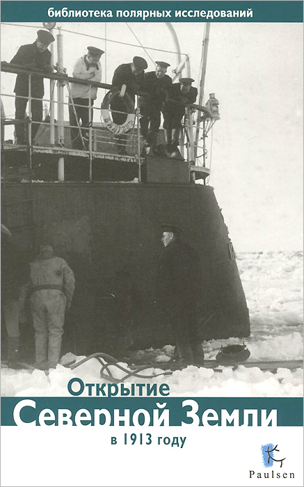 Открытие Сеерной 1913 году