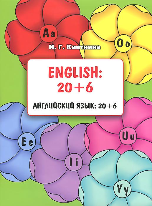 И. Г. Кияткина English. 20+6 / Английский язык. 20+6 кияткина и г english 20 6