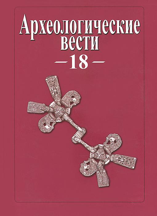 Археологические вести. 18 нaконечники литые нa свaи