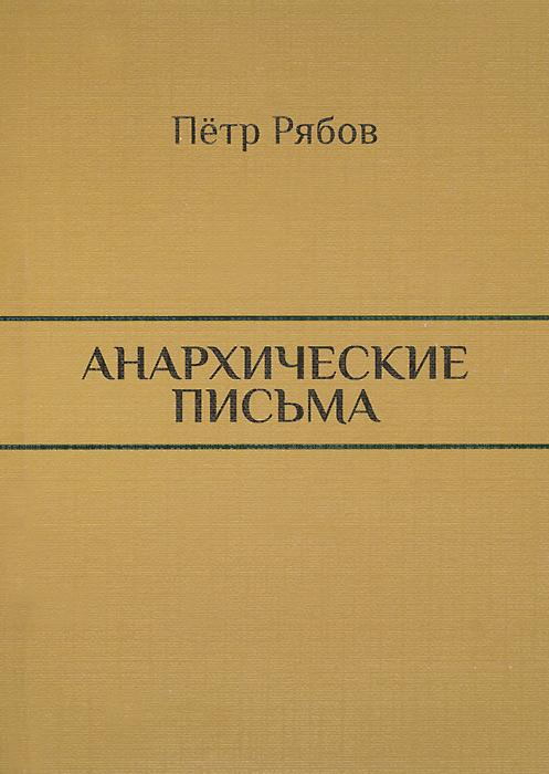Петр Рябов Анархические письма пинап стиль что это такое