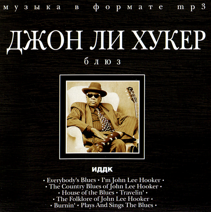 Джон Ли Хукер Блюз. Джон Ли Хукер (mp3) джон ли хукер john lee hooker cook with the hook 2 cd dvd