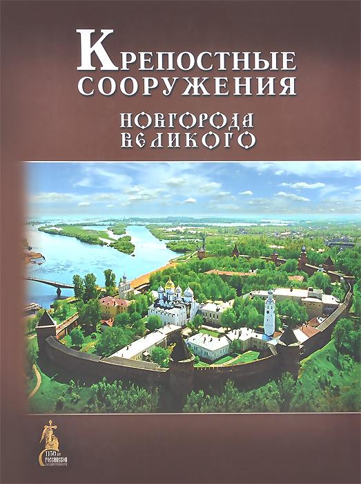 Н. Н. Кузьмина, Л. А. Филиппова Крепостные сооружения Новгорода Великого