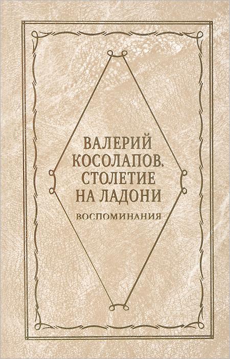 Валерий Косолапов. Столетие на ладони. Воспоминания художественная литература для 9 лет