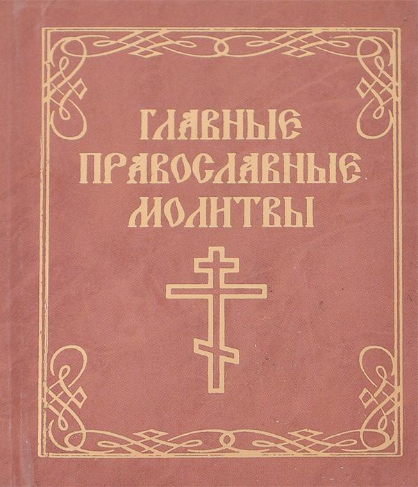 Главные православные молитвы (миниатюрное издание) православные лавры украины киев святогорье почаев