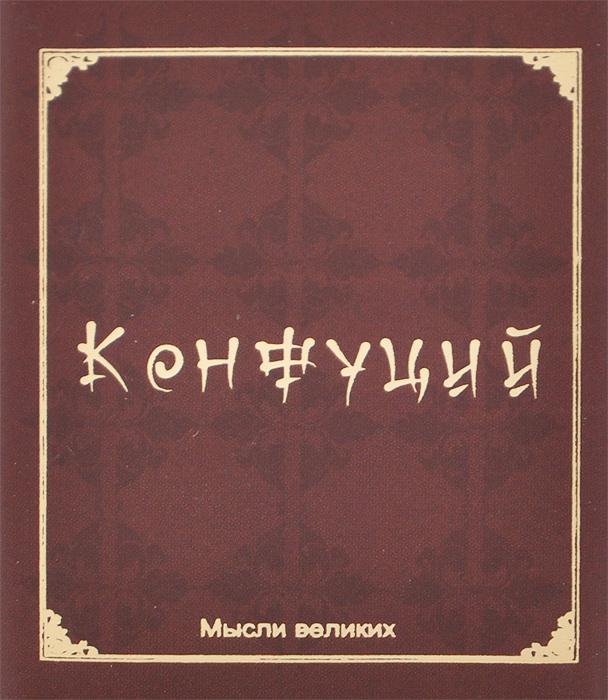 Конфуций Мысли великих. Конфуций (миниатюрное издание) сергей козловский тайная война атлантиды dvd rom
