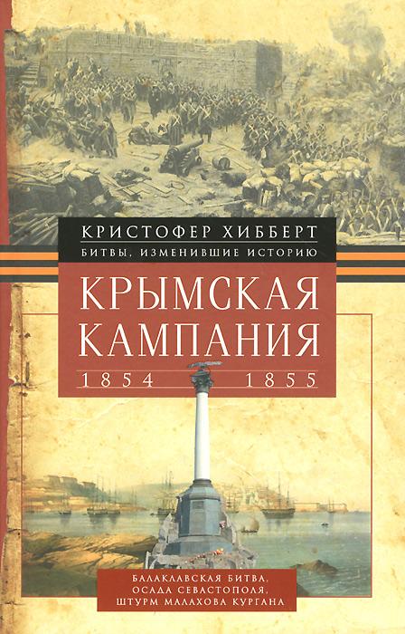 Кристофер Хибберт Крымская кампания 1854-1855 гг автоприцепы из кургана в иркутске купить