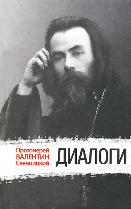 Протоиерей Валентин Свенцицкий Диалоги валентин пикуль николаевские монте кристо
