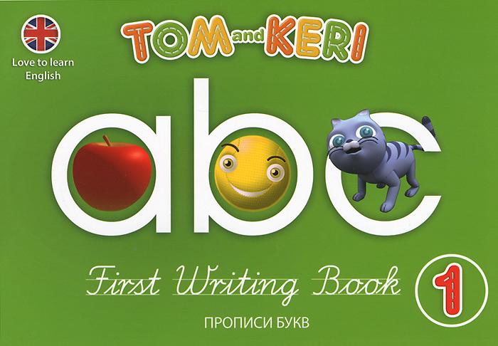 Tom and Keri: First Writing Book 1 / Том и Кери. Прописи букв 1