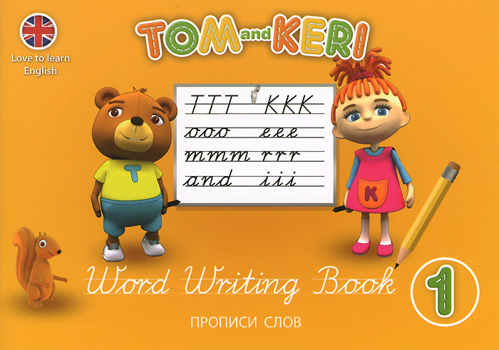 Клэр Селби Tom and Keri: Word Writing Book 1 / Том и Кери. Прописи слов 1 клэр селби tom and keri colouring book 1 том и кери книга раскраска 1