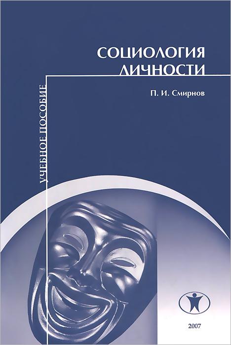 Социология личности. Учебное пособие