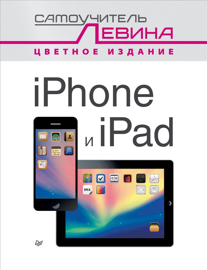 А.Левин iPad и iPhone. Cамоучитель Левина в цвете стилус iphone ipad
