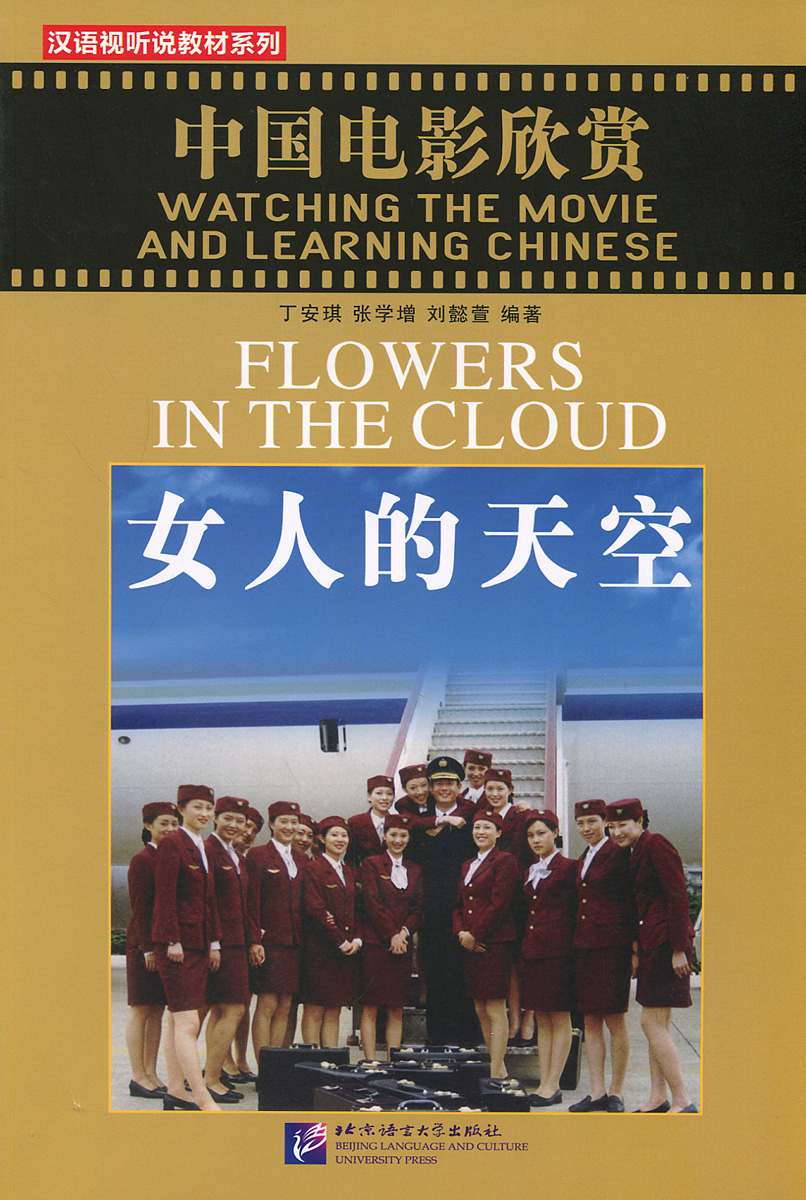 Flowers in the Cloud: Watching the Movie and Learning Chinese (+ DVD) flowers in the cloud watching the movie and learning chinese dvd