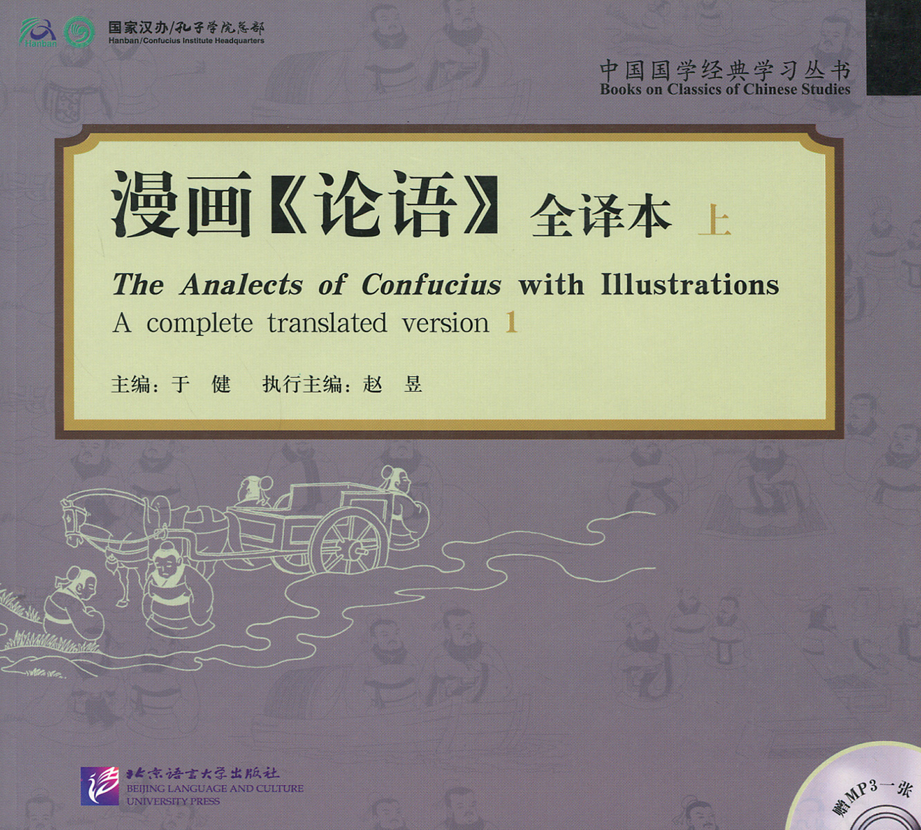 The Analects of Confucius with Illustrations ( + CD) the economic principles of confucius and his sch