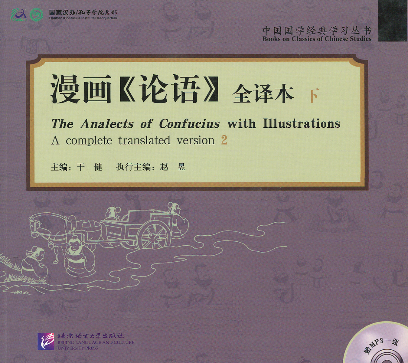 The Analects of Confucius with Illustrations: A Completed Translated Version 2 (+ CD) the economic principles of confucius and his sch