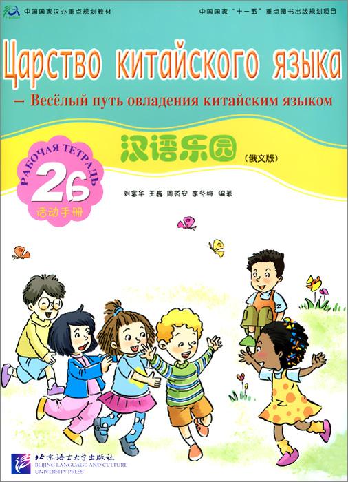 Царство китайского языка. 2B. Рабочая тетрадь
