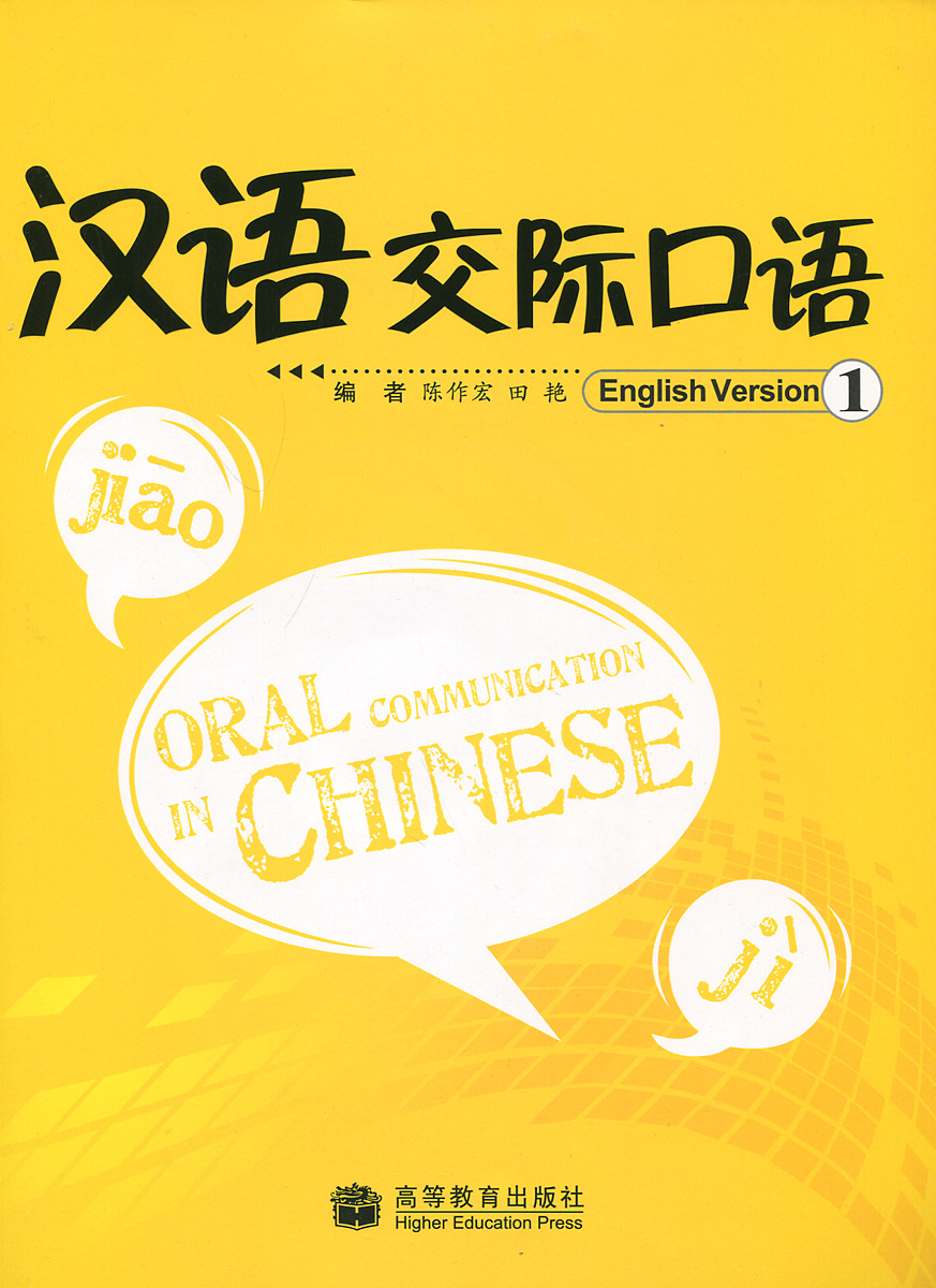 Oral Communication in Chinese 1 (+ CD-ROM) cryosurgery in oral and maxillofacial surgery