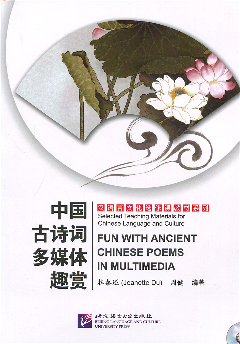 Fun with Ancient Chinese Poems in Multimedia ( + CD, DVD-ROM) chinese cd music book with high quality 1cd 1dvd chinese famous singer luhan cd and dvd