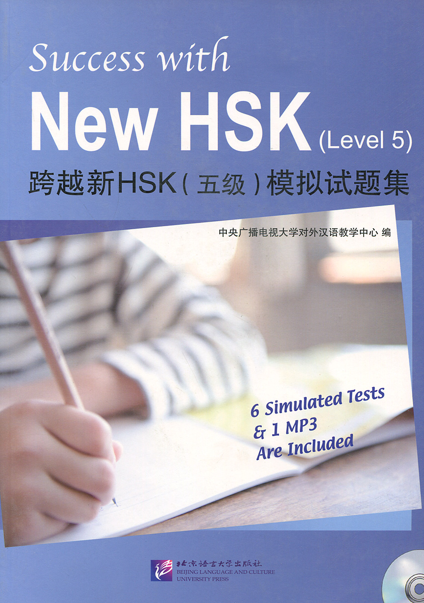 Success with New HSK: Level 5 (+ CD) li z success with new hsk level 5 listening успешный hsk уровень 5 аудирование cd