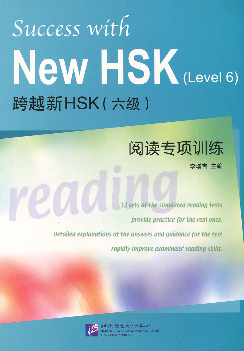 Success with New HSK: Level 6: Simulated Reading Tests the triathlon training book