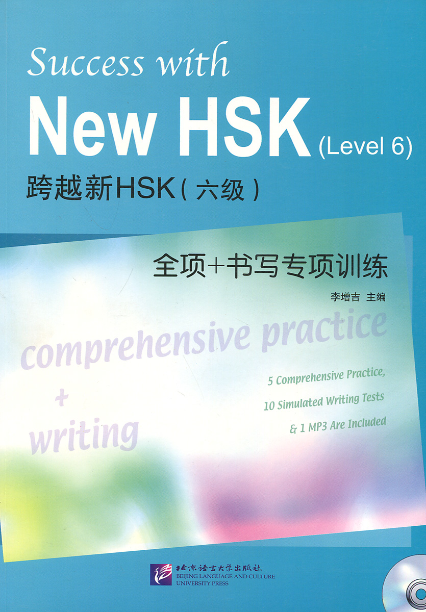 Success with New HSK: Level 6 (+ CD) the triathlon training book