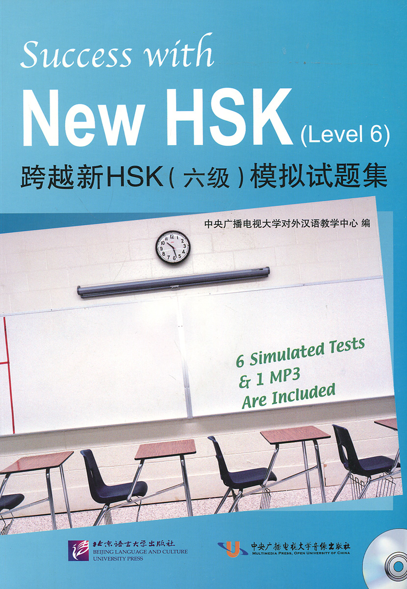 Success with New HSK: Level 6 (+ CD)