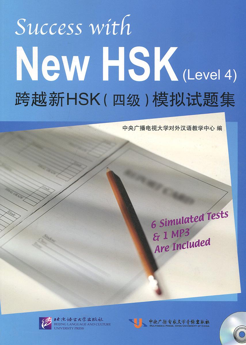 Success with New HSK: Level 4 (+ CD) li zengji success with new hsk level 6 comprehensive practice and writing mp3 успешный hsk уровень 6 всесторонняя практика и письмо mp3 isbn 9787561930601