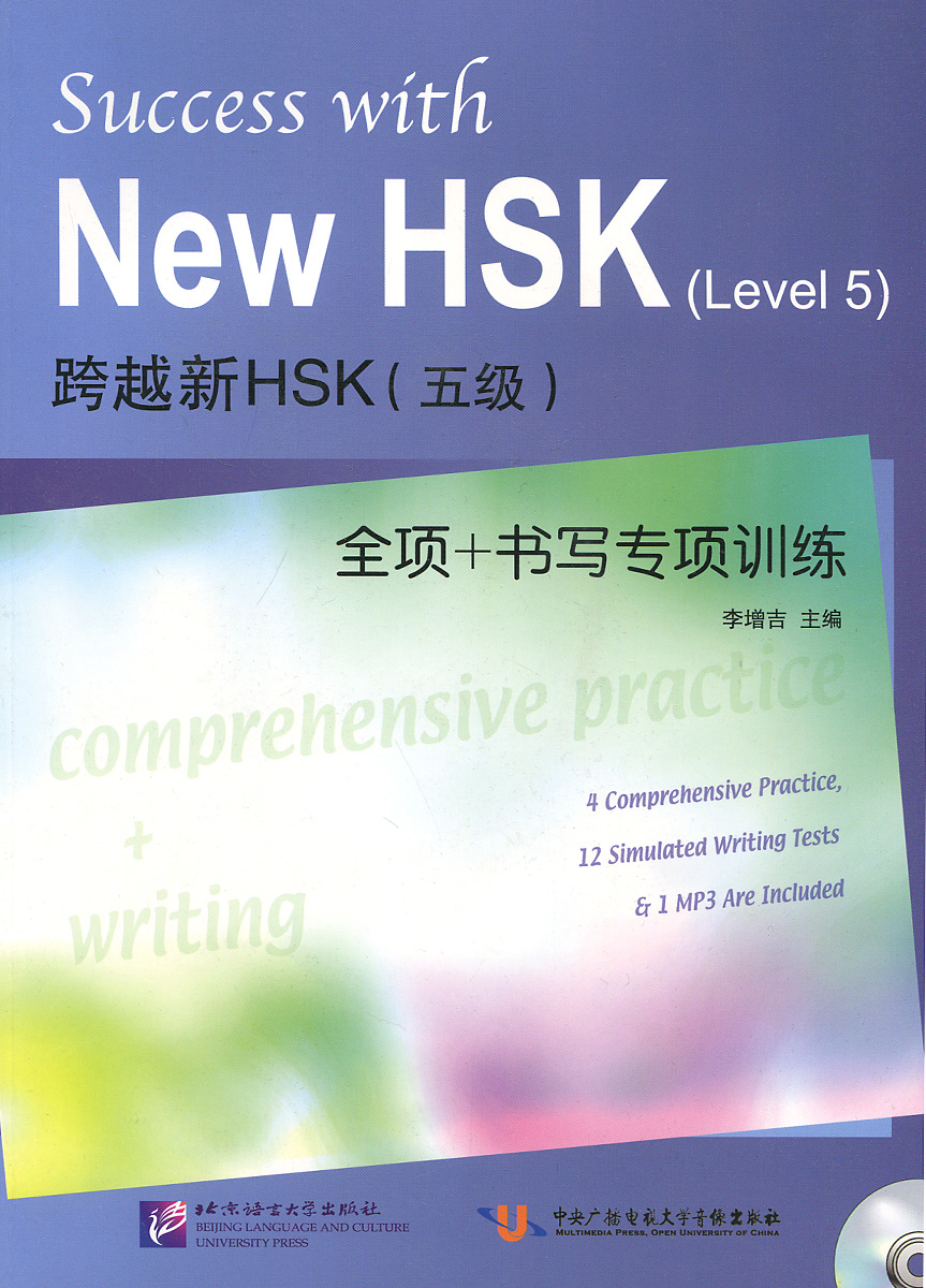 Success with New HSK: Level 5: Writing and Comprehensive Practice (+ CD) li zengji success with new hsk level 6 simulated listening tests mp3 успешный hsk уровень 6 аудирование mp3