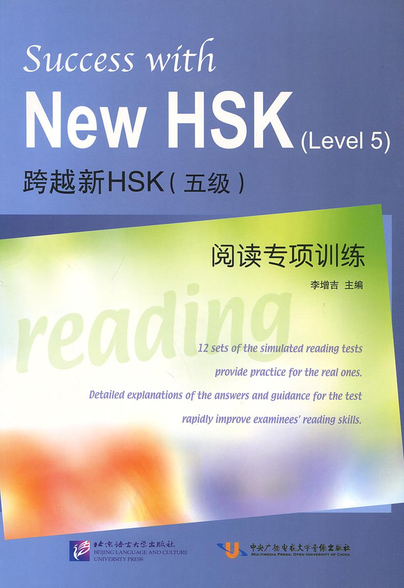 Success with New HSK: Level 5 hewlett packard hp designjet t120 24 cq891a