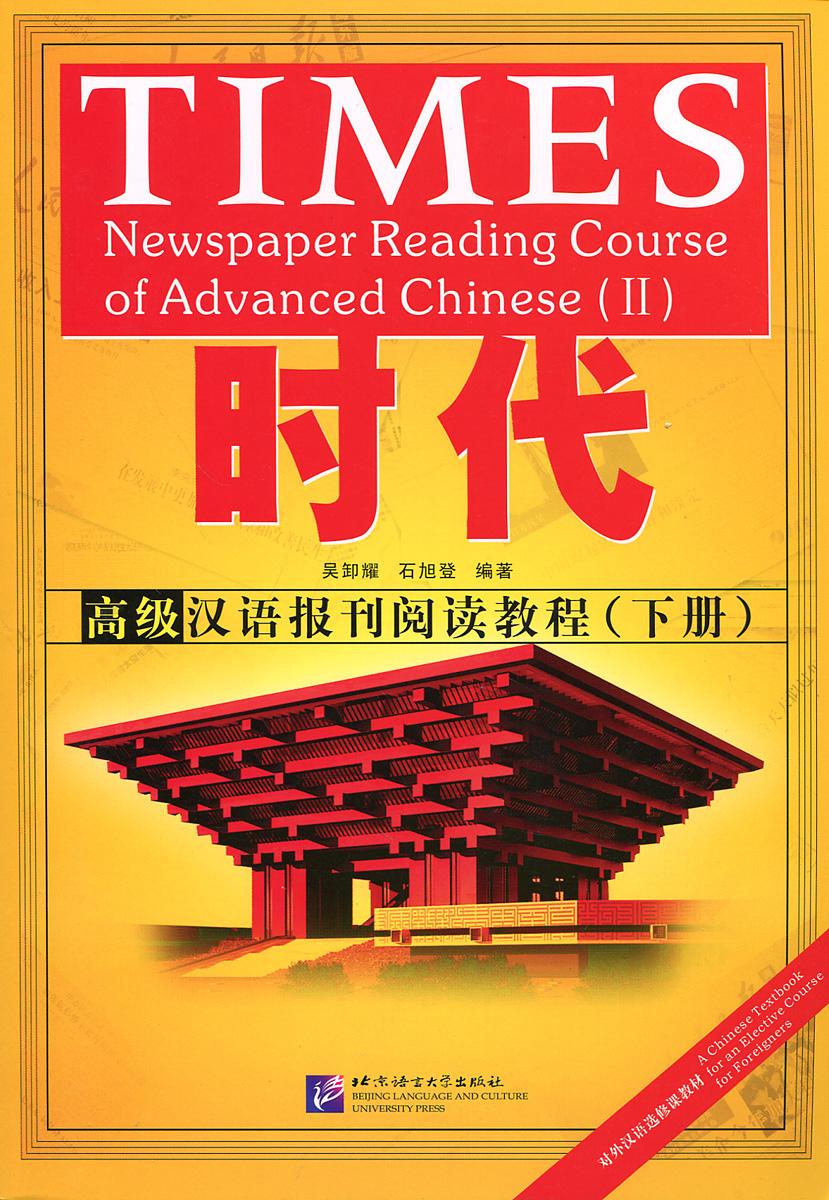 Newspaper Reading Course of Advanced Chinese 2 халилова л english for studens of economics учебник англ языка для студентов эконом специальностей