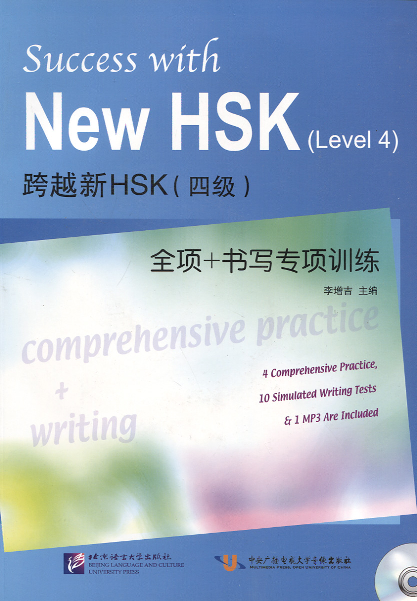Success with New HSK: Level 4 (+ CD)